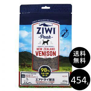 ZIWI(ジウィ)ベニソン 454g 送料無料|ykozakka