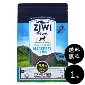 Ziwipeak(ジウィピーク)NZマッカロー&ラム 1kg 送料無料|ykozakka