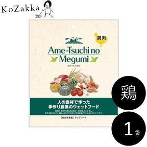 あめつちの恵み 鶏肉 通常パック(1袋) ドッグフード アレルギー ウェットフード 成犬用総合栄養食|ykozakka