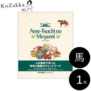 あめつちの恵み 馬肉 通常パック(1袋) グレインフリー ドッグフード アレルギー ウェットフード 成犬用総合栄養食|ykozakka