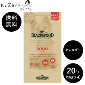 犬 ごはん ラム ブラックウッド 3000 20kg(5kgx4) 全犬種 離乳後〜老齢期 blackwood アレルギー対策 プレミアムフード ドッグフード ドライフード|ykozakka