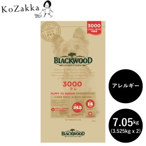 犬 ごはん ラム ブラックウッド 3000 7.05kg(3.525kgx2) 全犬種 離乳後〜老齢期 blackwood アレルギー対策 プレミアムフード ドッグフード ドライフード|ykozakka