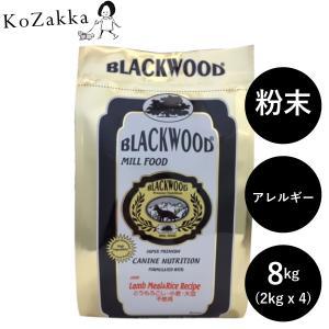 犬 ごはん ラム ブラックウッド 3000 8kg(2kgx4) ミルフード(粉末フード) 全犬種 離乳後〜老齢期 blackwood アレルギー対策 プレミアムフード|ykozakka
