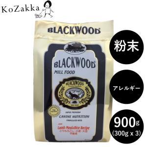 犬 ごはん ラム ブラックウッド 3000 900g(300gx3) ミルフード(粉末フード) 全犬種 離乳後〜老齢期 blackwood アレルギー対策 プレミアムフード|ykozakka