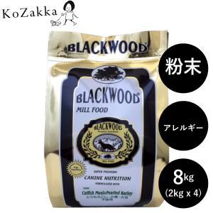 犬 ごはん ナマズ ブラックウッド 5000 8kg(2kgx4) ミルフード(粉末フード) 全犬種 離乳後〜老齢期 blackwood アレルギー対策 なまず 鯰 鮎 魚|ykozakka