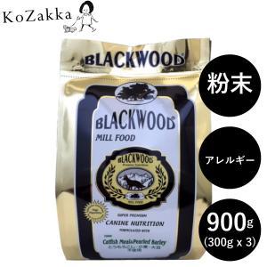 犬 ごはん ナマズ ブラックウッド 5000 900g(300gx3) ミルフード(粉末フード) 全犬種 離乳後〜老齢期 blackwood アレルギー対策 なまず 鯰 鮎 魚|ykozakka