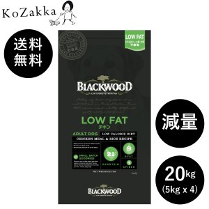 犬 ごはん ダイエット ブラックウッド LOW FAT 20kg(5kgx4) 全犬種 成犬期〜老齢期 blackwood 鶏肉 チキン プレミアムフード ドッグフード ドライフード|ykozakka