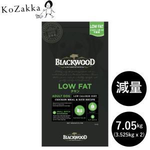 犬 ごはん ダイエット ブラックウッド LOW FAT 7.05kg(3.525kgx2) 全犬種 成犬期〜老齢期 blackwood 鶏肉 チキン プレミアムフード ドッグフード ドライフード|ykozakka