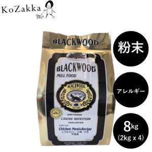 犬 ダイエット ブラックウッド LOW FAT 8kg(2kgx4) ミルフード(粉末フード) 全犬種 成犬期〜老齢期 blackwood 鶏肉 チキン プレミアムフード|ykozakka