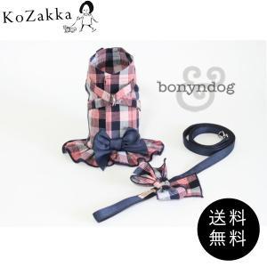 bonyndog ネイビーチェックスカートハーネス ハーネス&リードのセット ボニエンドッグ 洋服みたいなハーネス お洋服ハーネス インポート 送料無料|ykozakka