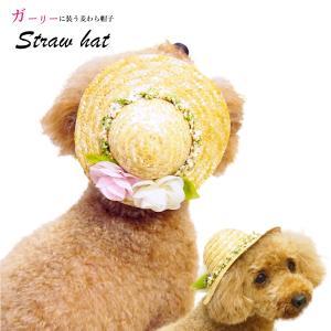 きゃんナナ CanNana 犬 麦わら 帽子 ラブリーストローハット 撮影 紫外線対策 熱中症予防 2017SS キャンなな キャンナナ きゃんなな ykozakka