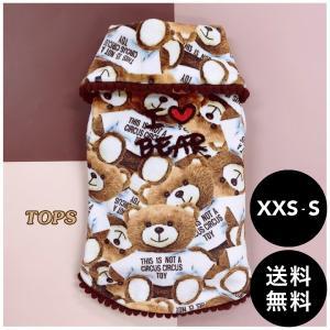 SALE10%OFF circus circus(サーカスサーカス)Toy Bear room wear TOPS XXS, XS, SS, Sサイズ ゆうパケット送料無料 ykozakka