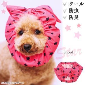 犬 猫 ペット スヌード クールクール クークチュール coo couture クール×クールプラス・スタースヌード 2017SS 熱中症対策 ykozakka