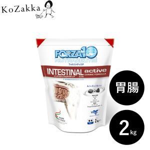 FORZA10 フォルツァディエチ インテスティナルアクティブ 2kg ドッグフード 胃・腸の健康維持食事療法食 胃腸炎 嘔吐 消化管障害 下痢|ykozakka