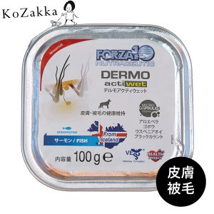 FORZA10 フォルツァディエチ デルモアクティウェット ドッグフード ウェットフード 皮膚・被毛の健康維持|ykozakka