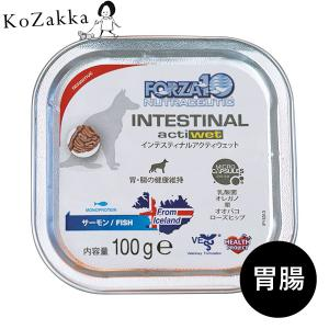 FORZA10 フォルツァディエチ インテスティナルアクティウェット ドッグフード ウェットフード 胃腸の健康維持|ykozakka