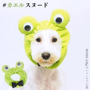 GODPIVA かえる スヌード かえるスヌード 犬 猫 ペット カエル 蛙|ykozakka