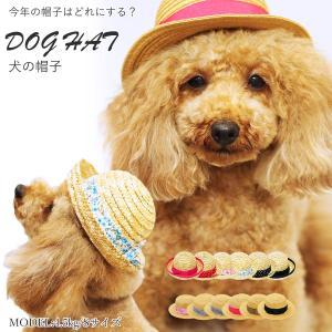 犬 帽子 麦わら カンカン帽 Mサイズ 撮影 紫外線対策 熱中症予防|ykozakka