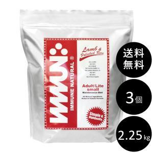 IMMUNE NATURAL(イミューンナチュラル) アダルトライト スモール 2.25kg×3袋 送料無料|ykozakka