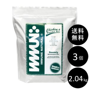 IMMUNE NATURAL(イミューンナチュラル) シームリー 2.04kg×3袋 送料無料|ykozakka