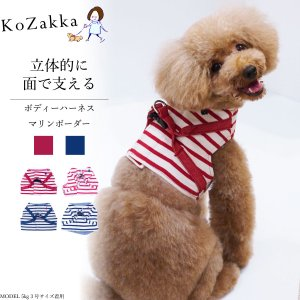 WEB限定30%OFF 犬と生活 マリンボーダーハーネス 4号 送料無料|ykozakka