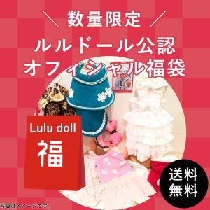 Luludoll(ルルドール)ルルドール公認オフィシャル福袋 2020 パピーS, 3S, SS, S, Mサイズ 送料無料(北海道・九州・沖縄以外)|ykozakka