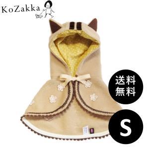 30%OFF Lulu doll(ルルドール) いのししケープ Sサイズ 送料無料|ykozakka