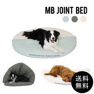 Mandarine brothers(マンダリンブラザーズ)MB JOINT BED MBジョイントベッド 送料無料 ykozakka