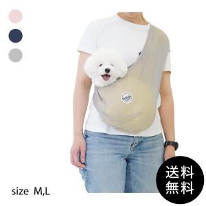 Mandarine brothers(マンダリンブラザーズ)MESH DOG SLING ゆうパケット対応(1個まで)|ykozakka