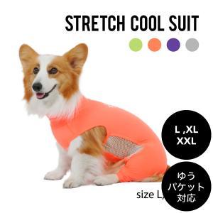 Mandarine brothers(マンダリンブラザーズ)STRETCH COOL SUIT ストレッチクールスーツ L ,XL ,XXLサイズ  ゆうパケット対応(1個まで)|ykozakka