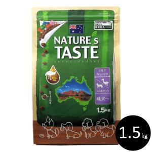 ネイチャーズテイスト ラム&ダック 1.5kg NATURE'S TASTE ドッグ フード ドライ エミュー オイル オーストラリア|ykozakka
