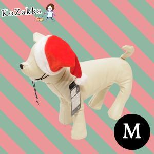 犬 猫 ペット クリスマス x'mas 帽子 サンタさんのぼうし Mサイズ ねこ ネコ 仮装 コスプレ コスチューム 小型犬 中型犬 大型犬|ykozakka