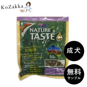 ドッグフード 無料 サンプル ネイチャーズテイスト ラム&ダック 成犬 エミューオイル 試供品|ykozakka