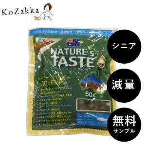 ドッグフード 無料 サンプル ネイチャーズテイスト フィッシュ シニア ダイエット エミューオイル 試供品|ykozakka