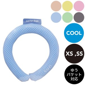 SUO for dogs 28°ICE_COOL RING XS, SSサイズ ゆうパケット対応(2個まで)|ykozakka