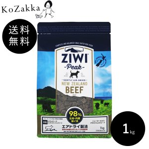 Ziwipeak ジウィピーク NZグラスフェッドビーフ 1kg 犬 牧草牛 ドッグフード トリーツ 送料無料|ykozakka