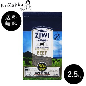 Ziwipeak ジウィピーク NZグラスフェッドビーフ 2.5kg 犬 牧草牛 ドッグフード トリーツ 送料無料|ykozakka