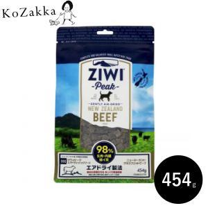 Ziwipeak ジウィピーク NZグラスフェッドビーフ 454g 犬 牧草牛 ドッグフード トリーツ|ykozakka