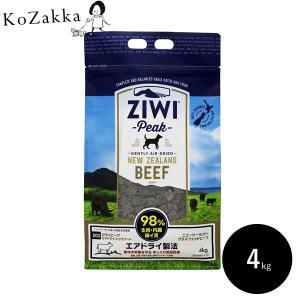 Ziwipeak ジウィピーク NZグラスフェッドビーフ 4kg 犬 牧草牛 ドッグフード トリーツ 送料無料|ykozakka