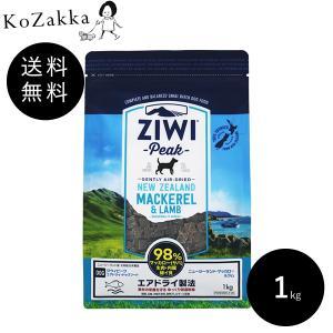 Ziwipeak ジウィピーク NZマッカロー&ラム 1kg 犬 鯖 サバ さば 羊 ドッグフード トリーツ 送料無料|ykozakka