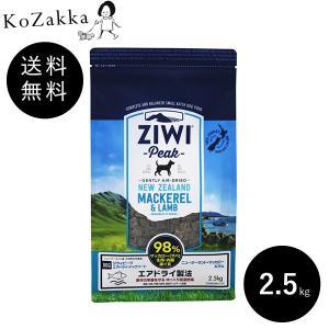Ziwipeak ジウィピーク NZマッカロー&ラム 2.5kg 犬 鯖 サバ さば 羊 ドッグフード トリーツ 送料無料|ykozakka