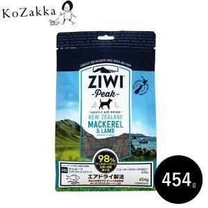 Ziwipeak ジウィピーク NZマッカロー&ラム 454g 犬 鯖 サバ さば 羊 ドッグフード トリーツ|ykozakka