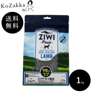 Ziwipeak ジウィピーク ラム 1kg 犬 羊 ドッグフード トリーツ 送料無料|ykozakka