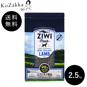 Ziwipeak ジウィピーク ラム 2.5kg 犬 羊 ドッグフード トリーツ 送料無料|ykozakka