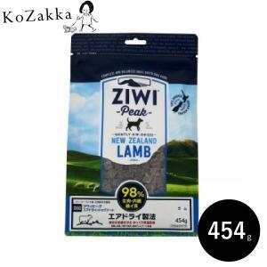 Ziwipeak ジウィピーク ラム 454g 犬 羊 ドッグフード トリーツ|ykozakka