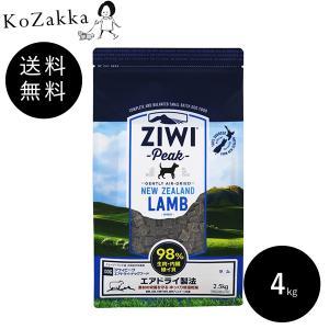 Ziwipeak ジウィピーク ラム 4kg 犬 羊 ドッグフード トリーツ 送料無料|ykozakka