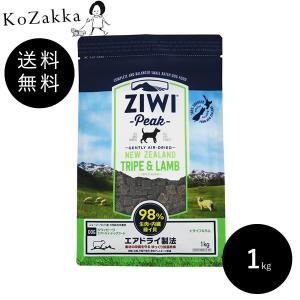 Ziwipeak ジウィピーク トライプ&ラム 1kg 犬 羊 ドッグフード トリーツ 送料無料|ykozakka