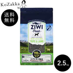 Ziwipeak ジウィピーク トライプ&ラム 2.5kg 犬 羊 ドッグフード トリーツ 送料無料|ykozakka