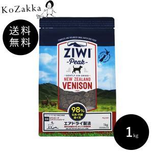Ziwipeak ジウィピーク ベニソン 1kg 犬 鹿 ドッグフード トリーツ 送料無料|ykozakka