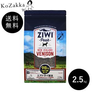 Ziwipeak ジウィピーク ベニソン 2.5kg 犬 鹿 ドッグフード トリーツ 送料無料|ykozakka
